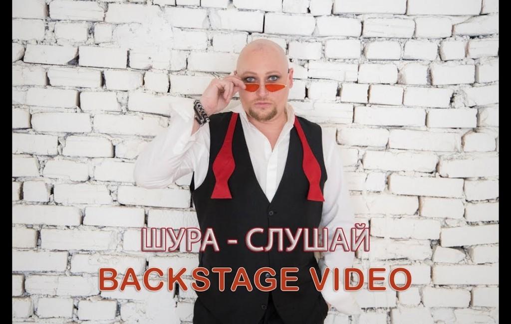 Шура — Слушай (Backstage video by GAMMAFORMAT)